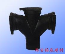 W型柔性接口铸铁管件